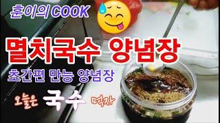 """멸치국수 양념장 1편 """" 맛있는 양념장 &qu…"""