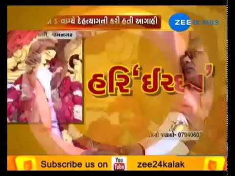 Jamnagar: Haribapa did predict his death at Jam Vanthali-ZEE 24 KALAK