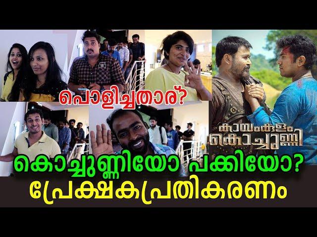 കായംകുളം കൊച്ചുണ്ണി കണ്ടിറങ്ങിയവർ പ്രതികരിക്കുന്നു | Kayamkulam Kochunni Audience Review