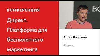 Перформанс изнутри: как работают трафареты, Артём Ворожцов - Конференция Яндекс.Директа