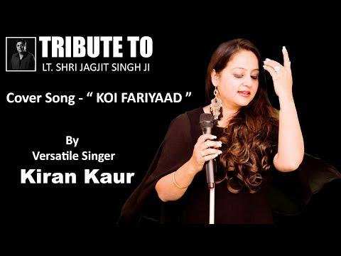 Koi Fariyaad - Unplugged Cover | Kiran Kaur| Jagjit Singh Songs I Gazal I