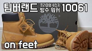 [신발이야기] Timberland PREMIUM 6IN…