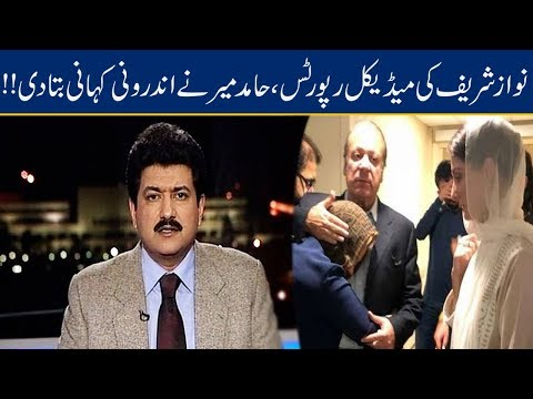 Exclusive!! Hamid Mir Analysis On Nawaz Sharif Critical Health thumbnail