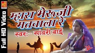 Baba Bheruji - Mara Bheruji Matwala Re - Rajasthani Latest Songs 2017 | Sanwari Bai | Rajasthan Hits