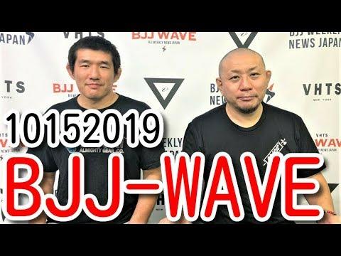 【動画版】BJJ-WAVE 10/15 2019 収録分