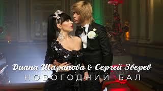 Диана Шарапова & Сергей Зверев - Новогодний бал