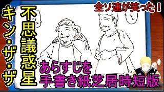 不思議惑星キン・ザ・ザ あらすじを手書き紙芝居時短版