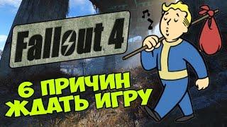 6 причин ждать Fallot 4 Игра года