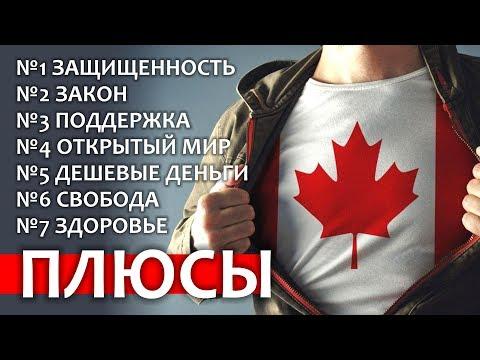7 ПЛЮСОВ КАНАДЫ + 1 МИНУС! Зачем ехать в Канаду 2020? ПЛЮСЫ ИММИГРАЦИИ