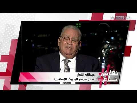 د. عبدالله النجار: ليس بين الزوج وزوجته كرامة وإنما كرامتهما واحدة | نقاش تاغ  - نشر قبل 57 دقيقة