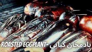 How to roast aฑd freeze an eggplant for later use   طرز تهیه بادمجان کبابی برای کشک بادمجون