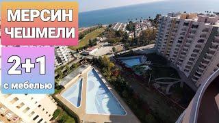 Турция Дом в Мерсине СУПЕР КВАРТИРА 2 1 ПОЛНОСТЬЮ МЕБЕЛИРОВАНА РАЙОН ЧЕШМЕЛИ