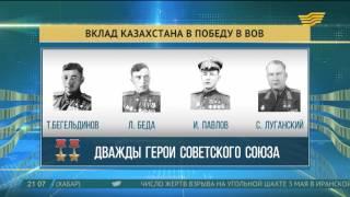 Вклад казахстанцев в Победу в Великой Отечественной войне