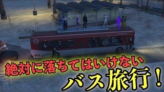 [GTA5] 絶対に落ちるな!落ちてはいけないバス旅行!