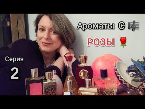 Любимые Ароматы с Нотой Розы | Роза - Королева Цветов, Часть 2