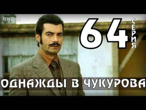 Однажды в Чукурова 64 серия русская озвучка дата выхода
