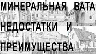 видео Базальтовая вата и ее преимущества