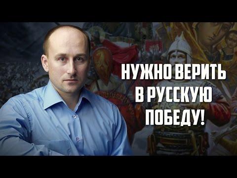 """Николай Стариков. """"Нужно верить в русскую Победу!"""""""