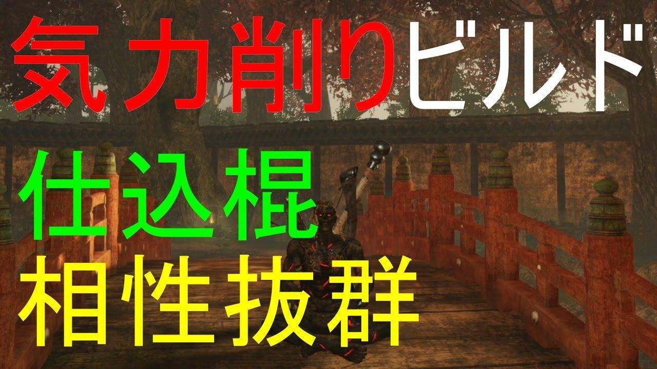 【仁王2 Nioh2】仕込棍 気力削りビルド(Ver1.12)【金吾6稲荷5】【DLC1】【PS4】
