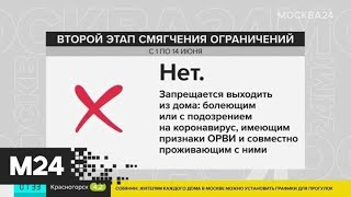 Фото Москвичам разъяснили правила прогулок и спорта с 1 июня - Москва 24