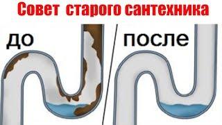 Старый сантехник рассказал, как можно устранить засор в ванне или раковине ЛЕГКО и БЫСТРО