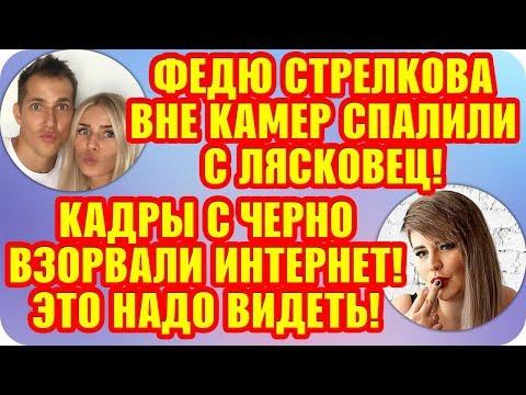 Дом 2 Свежие Новости ♡ 16 октября 2019. Эфир (22.10.2019).