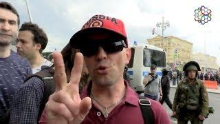 Задержание опасного запутинца ОМОНом :-) 12 июня