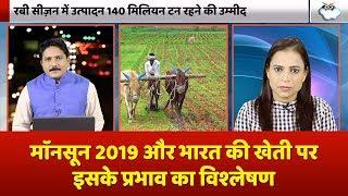 भारत की कृषि के लिए कैसा रहा मॉनसून 2019, Monsoon 2019 and its impact on Indian agriculture