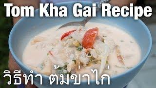 Authentic Tom Kha Gai Recipe (วิธีทำ ต้มข่าไก่)