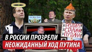 В России прозрели. Неожиданный ход Путина