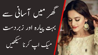 How To Makeup At Home In Pakistan | Learn Easy & Fast Way To Makeup At Home | New Makeup Class