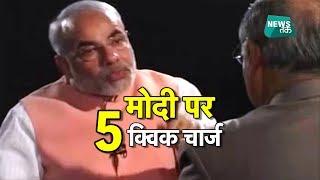 जब तीखे सवालों पर गुस्से का घूंट पी गए मोदी!   BIG STORY   News Tak