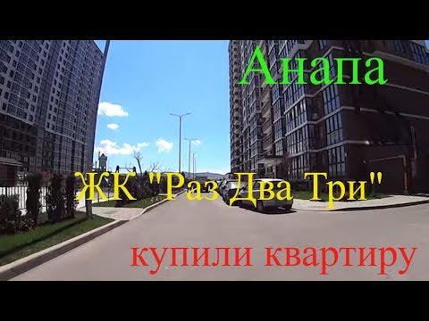 """Анапа. Купили квартиру в ЖК """"Раз ДваТри"""" 24.04.19г."""