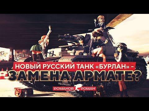 Новый русский танк