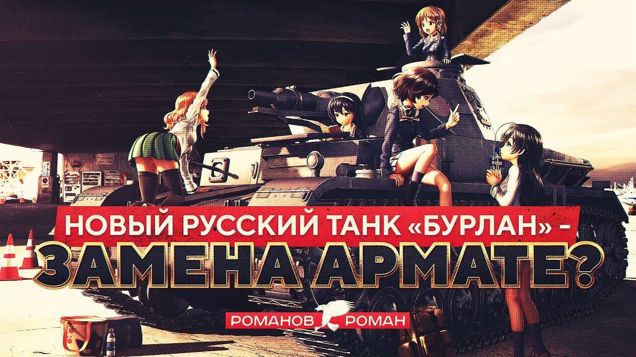 """Новый русский танк """"Бурлан"""" - Замена Армате?"""