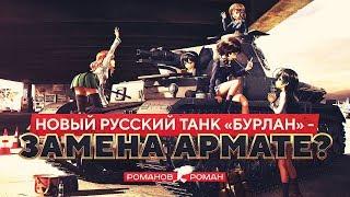 Новый русский танк 'Бурлан' - Замена Армате?