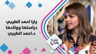 يارا احمد الطيبي - دراستها ووالدها د.احمد الطيبي
