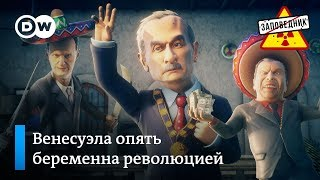 """""""Просто Мадура"""". Власть хочет уважения. Дебаты по-украински – """"Заповедник"""", выпуск 61"""