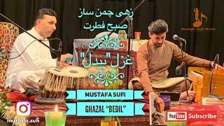 "Mustafa Sufi - Ghazal Bedil ""Zehee Chaman"" ""مصطفى صوفى ٢٠١٩ // غزل بيدل ""زهى چمن ساز"