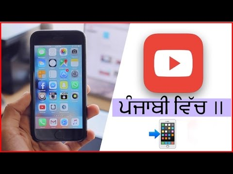 how to download videos,songs from any site on iphone  !! [Punjabi/Hindi/Urdu]