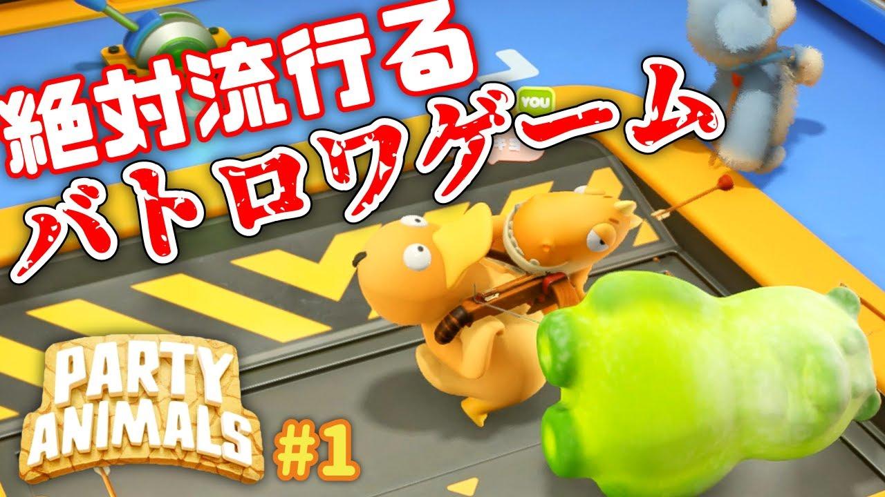 【party animals】#1 絶対流行る!ぐにゃぐにゃ動物大乱闘!!