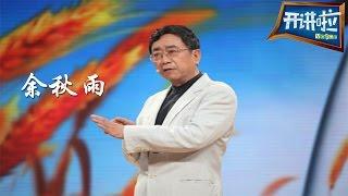 余秋雨:不要被朋友圈束缚【开讲啦  20150814】
