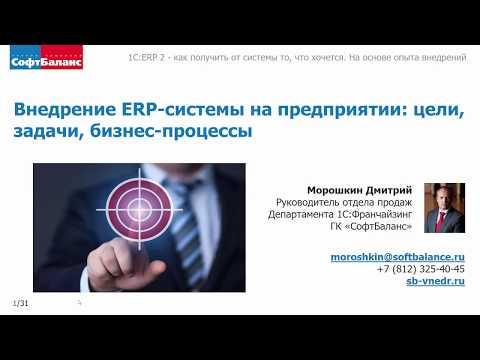 ERP на предприятии: