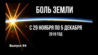 Катаклизмы за неделю с 29 ноября по 5 декабря 2019 года (english subtitles)