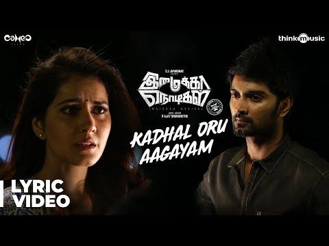 Imaikkaa Nodigal | Kadhal Oru Aagayam Song...