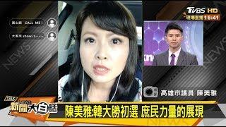 陳美雅:韓國瑜大勝初選 庶民力量的展現 新聞大白話 20190715