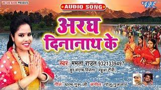 आगया Mamta Raut का नया सबसे हिट छठ गीत 2019 | Aragh Dinanath Ke | Bhojpuri Chhath Geet