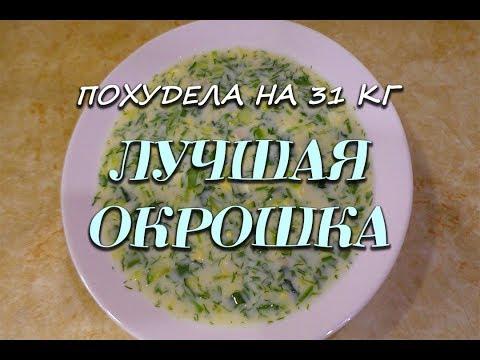 Лучший Рецепт Окрошки при похудении Вкусная Окрошка  Ем и худею Похудела на 31 кг