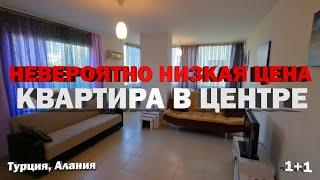 ОЧЕНЬ НЕДОРОГО квартира в Алании в самом центре Недвижимость в Турции у самого моря