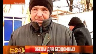 Бесплатные обеды для бомжей (Ростов-на-Дону)